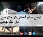 zalim qasai //ایسے ظالم قصائی کو جان سے مار  دینا چاہیے